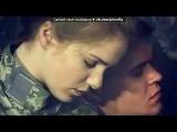 «Дарья Циберкина и Антон Гуляев» под музыку Ростислав Тодореску [for apple by blackberry] - Я тебя не отдам!!! Никогда, никому не отдам! Я тебя не отдам ни друзьям, ни врагам.... Picrolla