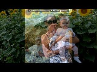 «таня» под музыку песня из мультика Маша и Медведь - прикольная детская песенка. Picrolla