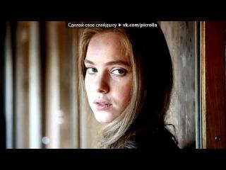 «Дарья Циберкина ( Мура)» под музыку Новый Союз - Ты моё сердце [RapBest.ru] (2012). Picrolla