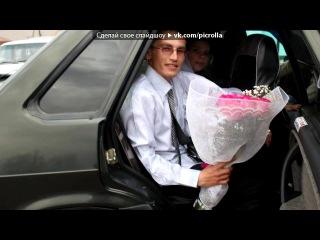 «наша свадьба» под музыку TUYI KYLMAGE - татарская песня Айдар Галимов - Туй кулмэге. Picrolla
