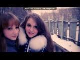 «Люблю их**» под музыку реп про дружбу - эта песня, для всех моих друзей, послушайте и вдумайтесь, ведь друзья это самое главное в жизни!!и научитесь понимать кто друг, а кто крыса))!!!!!спасибо за то что вы есть!!!!!!!. Picrolla