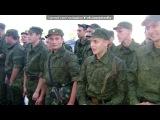 «мои сын» под музыку Красивая армейская песня... - Вот такая солдатская жизнь.. и мы снова куда-то бежим.. автомат на груди.. переполнен рюкзак.. РОТА ВПЕРЁД.. Это АРМИЯ БРАТ!!!!!!. Picrolla
