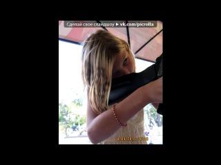 «Со стены друга» под музыку Pentatonix  - Starships. Picrolla