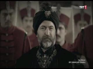 Bir Zamanlar Osmanli 15.Bölüm