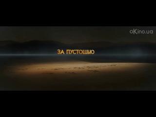 Хоббит Пустошь Смауга 2013 Трейлер русский дублированный HD