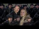 «Поездка к любименькому*» под музыку ♥Стас Михайлов - Ты только жди♥.