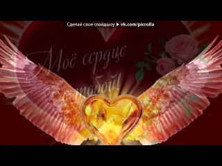 Ирина, принцесса моя любимая, и самая дорогая моя! Я люблю тебя, и не богу без тебя ты для меня вся жизень