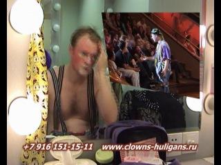Клоун хулиган Андрей