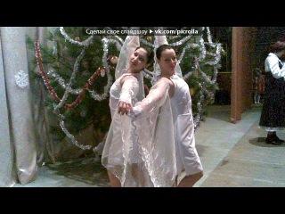 «Танцы» под музыку Потап и Настя - РуРуРу (vk.com/potapinastya). Picrolla