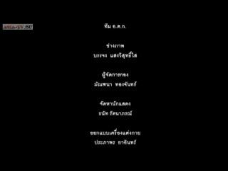 Не можешь или не хочешь любить? / Club Friday the Series 2: Ruk Mai Dai Rue Mai Dai Ruk (Таиланд, 2013)