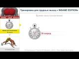 Тренировка для грудных мышц « INSANE EDITION»