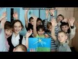 «Со стены друга» под музыку Vozzrenie_Olesya_i_Katya - в память Тёме Иванову. Picrolla