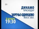 2 декабря, «Динамо» Краснодар — «Заречье-Одинцово»  !!!!