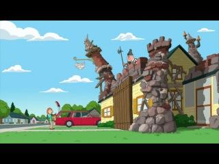 Гриффины. Мой дом - моя крепость