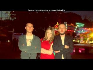 «^^» под музыку питбуль и кристина агилера - 2013. Picrolla