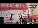 4 августа 2013 Группа
