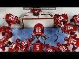 «хоккей» под музыку Ночная Хоккейная Лига - Все мы разные - Хоккей один. Picrolla