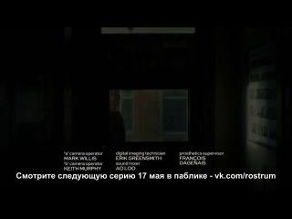 Ганнибал | 1 сезон 8 серия | Teaser | vk.com/rostrum