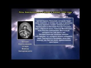 Речь Богдана Хмельницкого на украинской Раде - 8 января 1654 год_HD (опять читают евреи-мямли, прям чую даже их, овец, и чтоб не быть овцами, вашею властью о власти вам вашей под видом церкви, подлинной власти читают. думаю если гнусавые и блеющие, то АКТУАЛЬ... ох уж мозг они плавят, ох плавят от имени Исуса Христа, которого распяли)...
