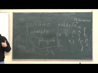 Александр Мельников об эсперанто. 15.12.2013, РГГУ.