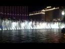 ...танцующий фонтан в Беладжио, Лас Вегас