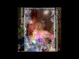 «С моей стены» под музыку Ракс Эль Шарки - Без названия. Picrolla