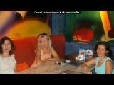 «Наша встреча через 10 лет...» под музыку Любовные истории - [..♥Школа, школа, я скучаю♥..]. Picrolla
