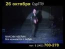Максим АВЕРИН в моноспектакле «ВСЕ НАЧИНАЕТСЯ С ЛЮБВИ…» (ролик)