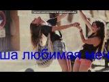 Секрет под музыку Девочка моя маленькая!!!! В этот день, все только для тебя= - Я тебя очень сильно люблю))) Ты самая лучшая подруга в мире...С Днем Рождения=))). Picrolla