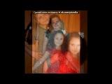 «я и моя семья» под музыку IndiVa - Мизгеллэр. Picrolla