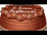 «Картинки на День Рождение шли на страничку друга)))» под музыку Барбарики - С днем рождения!. Picrolla