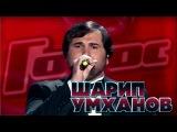 Чеченец Шарип Умханов - Still loving you УСПЕХ НА ШОУ ГОЛОС