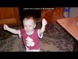 «малыш» под музыку Кристина Орбакайдэ - Ой, а кто это такой просыпается? . Picrolla