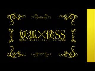 Inu x Boku SS  / Пёс, я и Секретная Служба - 2 серия [AniDub]