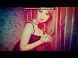 2013 под музыку Kindervater - Heartbeat (Radio Edit) cамая клубная музыка только у нас, заходи к нам httpvk.comclubmusictlt. Picrolla