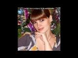 Я  мй Коханий... под музыку Хурма project - Нина . Picrolla