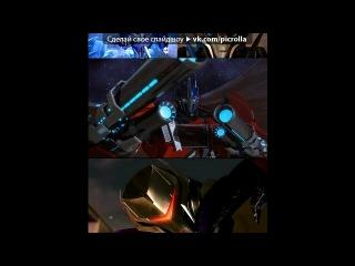 «Со стены ® Трансформеры Прайм • Transformers Prime ©» под музыку 4 Пацана♥♥ - Их было четверо, четыре пацана   Всегда были вмес