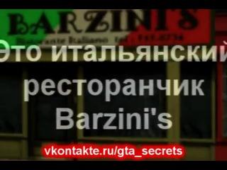 Секреты GTA Vice City Stories. Итальянский ресторанчик Barzinis