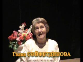 Галия сайфетдинова