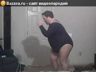 Толстяк танцует под песню Биёнсе