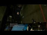 Portal 2 Co-op (с Татьяной) - серия 9