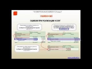 10 Ошибок в применении 1С:8, за которые могут Вас уволить!!! Ошибка 5/4