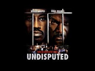 Неоспоримый 1 / Undisputed 1 (2002) HD 720 (Боевик)