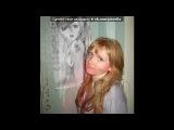«С моей стены» под музыку Универ. Новая общага - Кузя и Маша в клубе. Picrolla