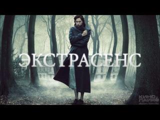 Фильм Экстрасенс (2011) Ужасы