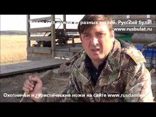 Видео тест ножей из разных сталей отзыв Русский булат