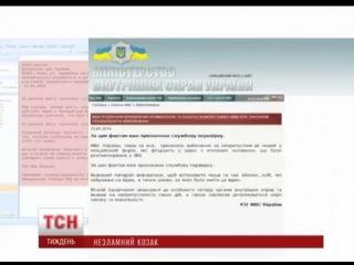 Милиционер, который выложил в сеть видео с издевательствами над козаком Михаилом Гаврилюком, сбежал из страны от преследований