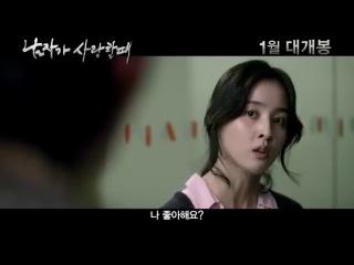 Когда мужчина любит женщину / When A Man Loves A Woman - Корея, 2014