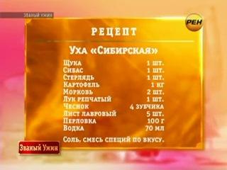 Званый ужин. Неделя 254 (эфир 12.10.2012) День 5, Сергей Паровой