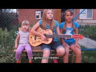 Песня под гитару - Ассоль + Грей - Алые Паруса
